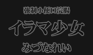 Mitsuna Rei, Mizuna Rei in Mitsu Example Irama Ecumenical Piddle Frowardness Forced Enema